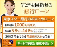 東京スター銀行おまとめで負担軽減 スターワンバンクローン