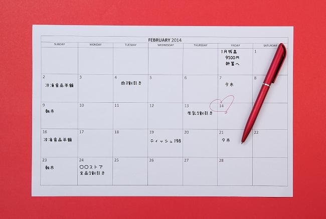 カレンダー利用で節約