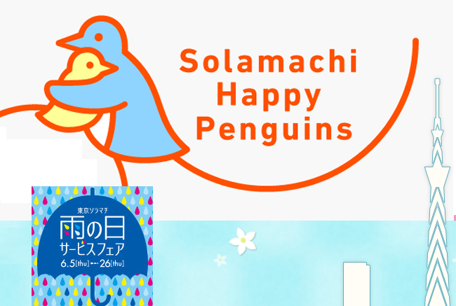 東京ソラマチ雨の日サービス