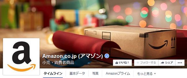 アマゾン公式フエイスブック