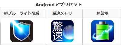 アンドロイドアプリ