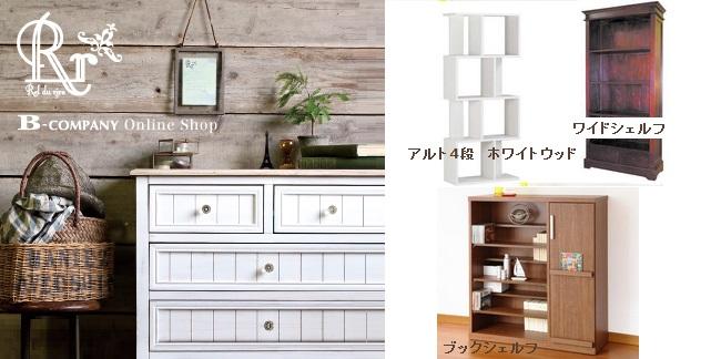 アンティーク風家具が手頃な価格B-COMPANY