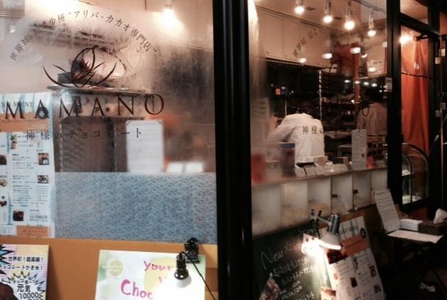 チョコレート専門店ママノ赤坂本店