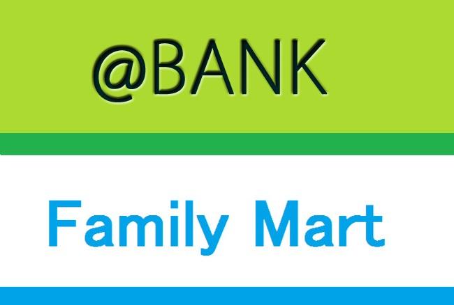 @BANKーATMのあるファミリーマートを探せ!土日祝の現金振込み可のコンビニATM