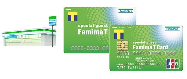 ファミマ Tカード