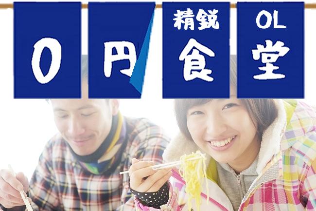 0円食堂で食費の削減!