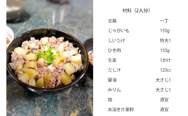 じゃがいものひき肉のあんかけ豆腐