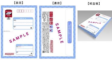 便利な郵送サービスをまとめたよ!信書OKの新サービスも