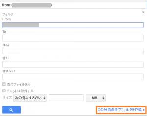 gmailのフィルタ作成手順2