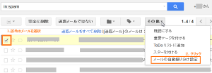 gmailのフィルタ作成手順1