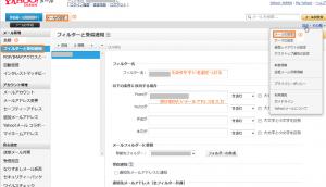 Yahoo!メールフィルタ作成手順