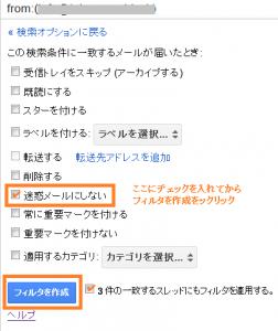 gmailのフィルタ作成手順3