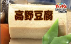 ためしてガッテン高野豆腐