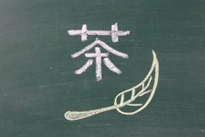 スーパー緑茶のヒミツは茶カテキン「エピガロカテキン」にあり!