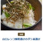 京都レンコ鯛限定メニュー